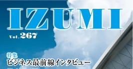 広報誌Izumi