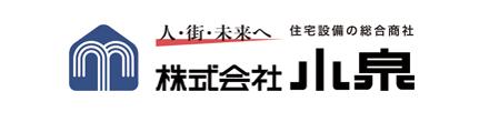 株式会社 小泉