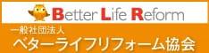 一般社団法人 ベターライフリフォーム協会 Better Life Reform