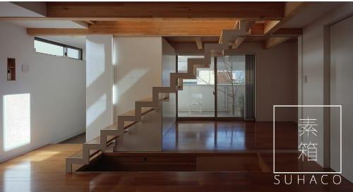 SUHACO/木造スケルトン住宅