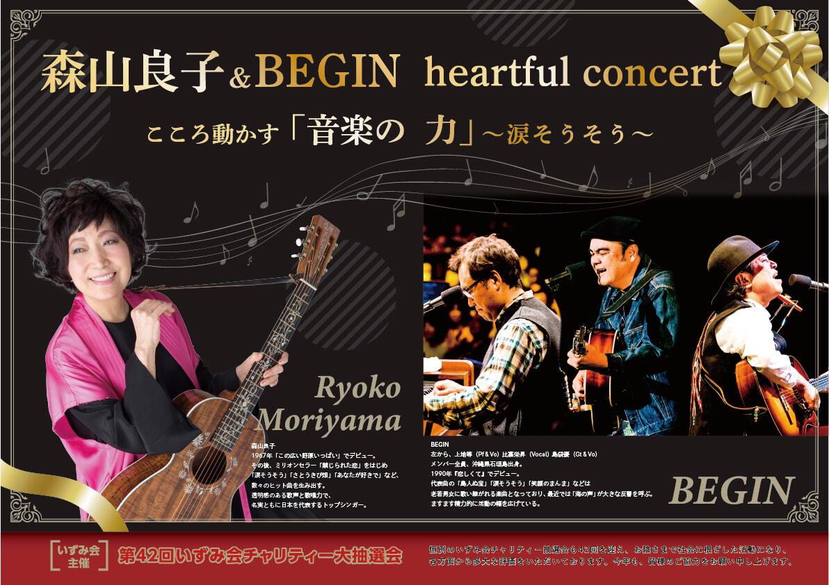 森山良子&BEGIN heartul concert