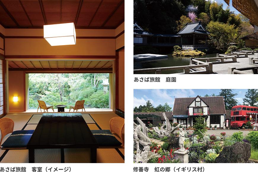 【個人型】A① 日本最古の旅館「あさば」に泊まる伊豆 修善寺3日間の旅