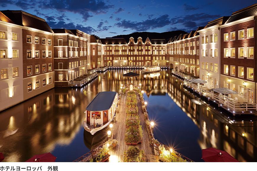 【個人型】A③ ハウステンボスで欧州気分「ホテルヨーロッパ」ご宿泊 九州3日間の旅
