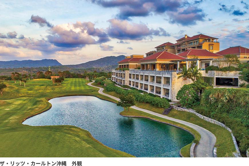 【個人型】B② 沖縄のラグジュアリーホテル「ザ・リッツ・カールトン沖縄」ご宿泊3日間の旅