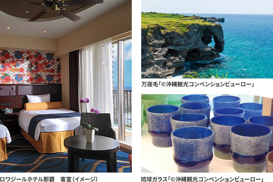 【グループ型】D① ゆったりとした時間の中で、自然と触れ合う 沖縄本島3日間の旅